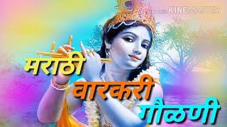 Marathi Varkari gavlani - kashiram buwa edolikar