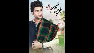 Abdul Ali Baloch New Song Gairath