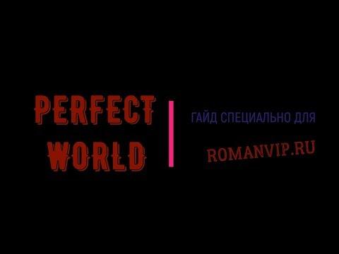 Установка сервера PW (vmware + Ubuntu + Perfect World) 1.5.1
