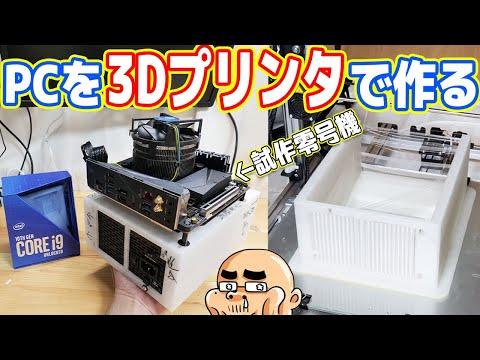【自作PC】3Dプリンターでパソコンを作ってみた!(試作零号機)