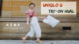 优衣库U系列2018春夏 | 购物分享+试穿报告 |Uniqlo U Try-On Haul |Sarahs look