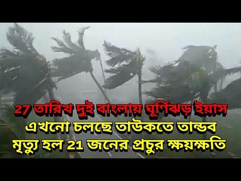 পশ্চিমবঙ্গ বাংলাদেশ এ ২৭ তারিখ ঘূর্ণিঝড় যশ তাউকতে এখন দাপট দেখাছছে, Yaas Cyclone And Tauktae Update
