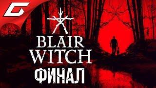 BLAIR WITCH (2019) ➤ Прохождение #3 ➤ ЛОГОВО ВЕДЬМЫ [ФиналКонцовка]
