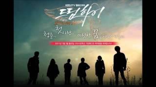 Dream High OST: A Part Of This Dream 어떤이의 꿈 - San E Ft.  소향 Of POS