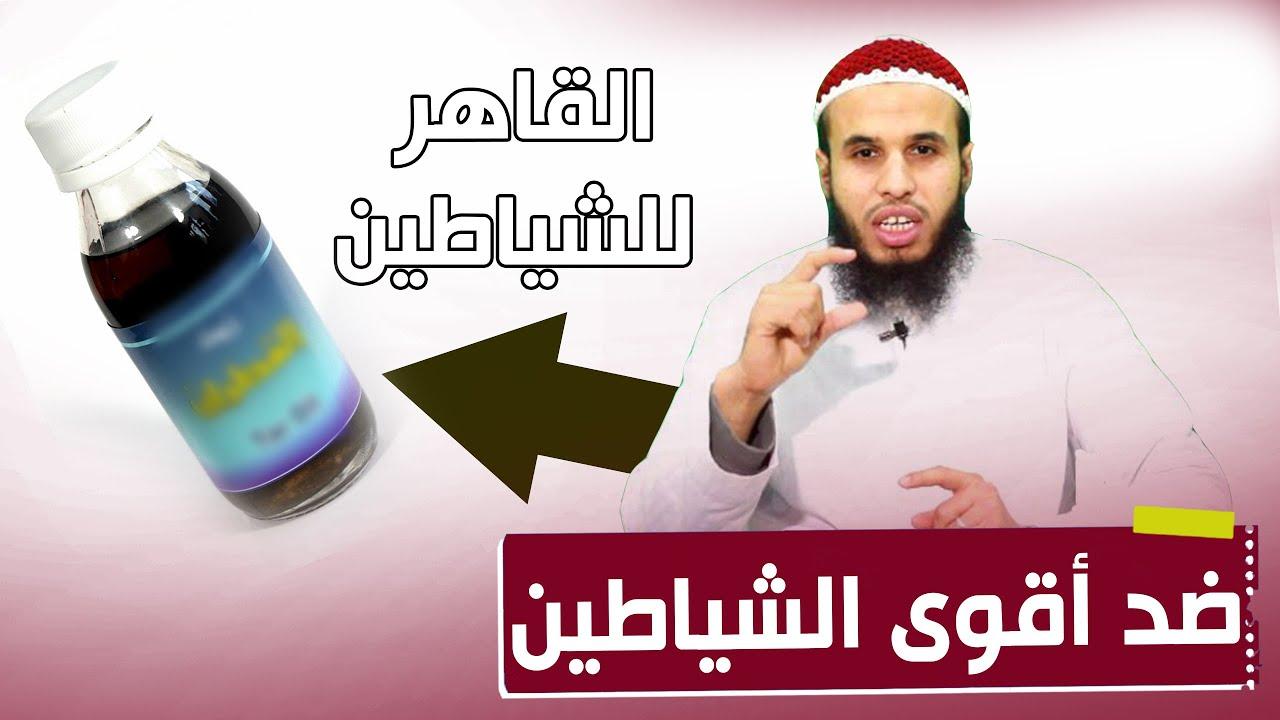 زيت مبارك يستعمل لتعطيل سحر الإنجاب فعال وقوي لإبطال الاسحار وجعل الزوجة تنجب لك