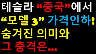 테슬라 중국에서 모델 3 가격인하!! 경쟁자 죽이기? …