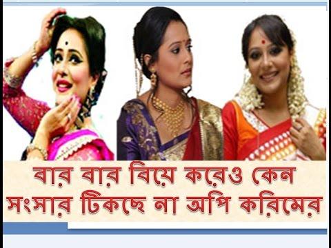 বার বার বিয়ে করেও কেন সংসার টিকছে না অপি করিমের - Bangla Actress Api Karims Married Life