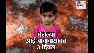 Akola Girl stay with dead body of mother and fa...