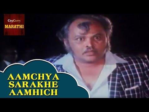 Aamchya Sarakhe Aamhich - Title Song | Marathi Superhit Song | Ashok Saraf, Sachin