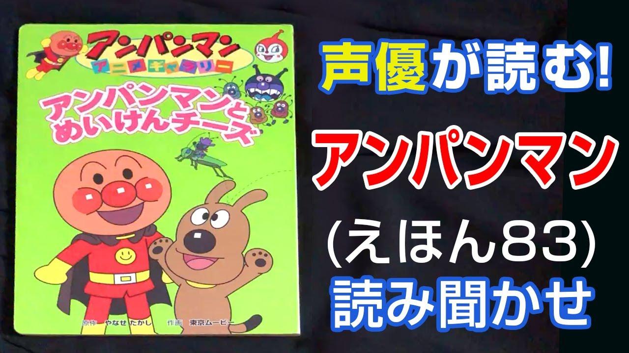 アンパンマンとめいけんチーズ   えほん【声優が読む】読み聞かせ (83)