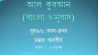 097. Surah Al-Qadr (1 - 5)