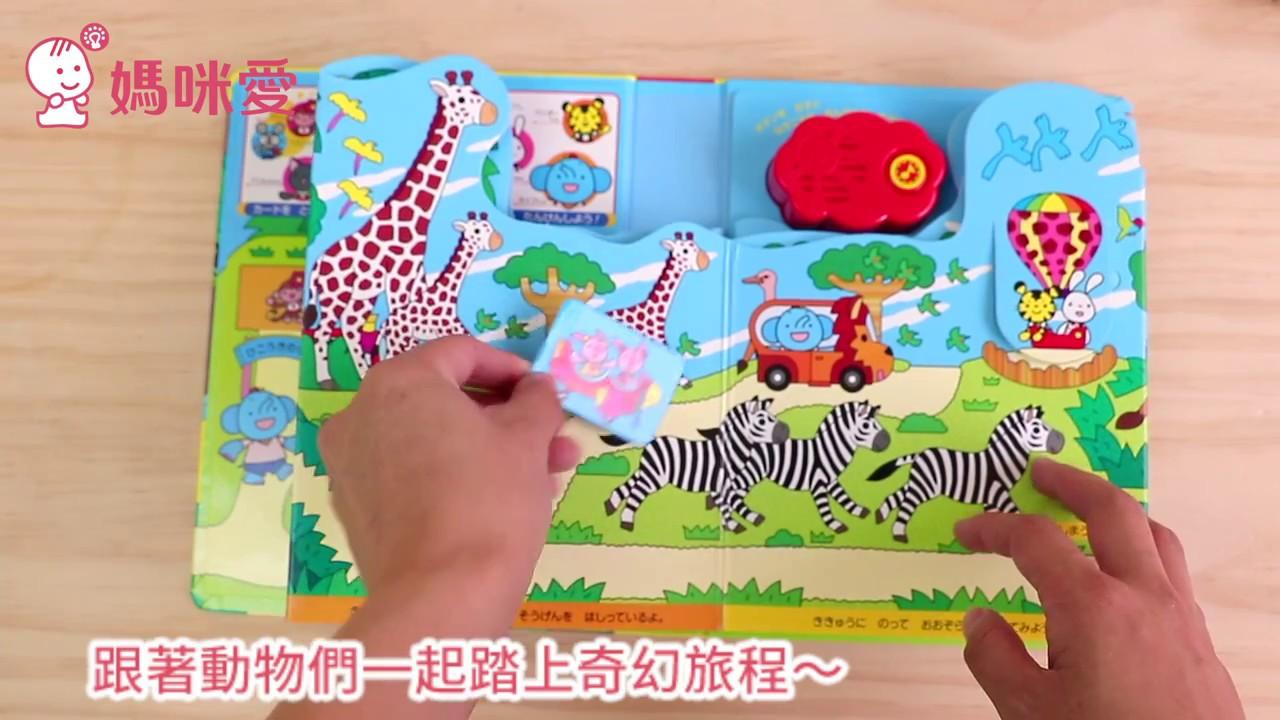日本 MIKI HOUSE BENESSE 有聲遊戲書(音樂遊戲書 遊樂園)-媽咪愛mamilove開箱實測 - YouTube