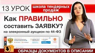 Заявка на участие в электронном аукционе по 44 ФЗ Что нужно? Пример в описании [НЕЗАПИЛЕНО]