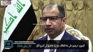 مصر العربية | الجبوري: حريصون على بناء العلاقات مع تركيا وإعادتها إلى المربع الأول