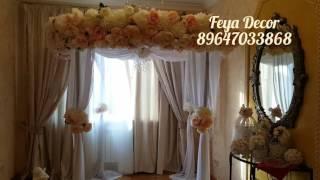 Комната невесты.Оформление от Feya Decor.Москва и М.О