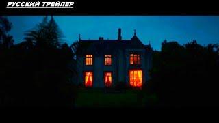 Мы всегда жили в замке — (Русский трейлер) 2019