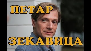 Петар Зекавица - биография, личная жизнь, дети и жена. Сериал Садовое кольцо