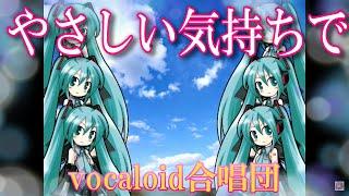 【Append合唱団】やさしい気持ちで Superfly【初音ミク】(yasasii kimochi de)