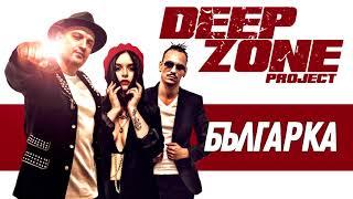 DEEP ZONE Project - Bulgarka (Instrumental)