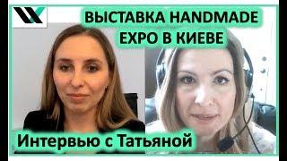 Выставка Handmade Expo в Киеве, Март 2019г. Интервью с Татьяной Романченко.