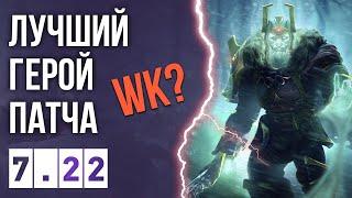 WK - ЛУЧШИЙ ГЕРОЙ ПАТЧА 7.22? | Дота 2