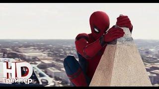 Человек-паук Возвращение домой - первый русский трейлер (2017)