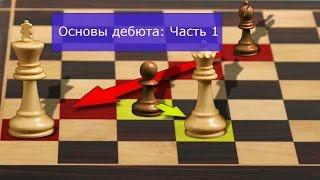 ОБУЧЕНИЕ ШАХМАТАМ, БЕСПЛАТНО   Часть 1 Основы дебюта в шахматах