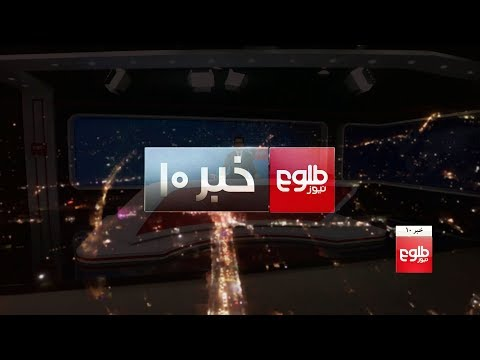 TOLOnews 10pm News 17 May 2019 / طلوعنیوز، خبر ساعت ده، ۲۷ ثور ۱۳۹۸