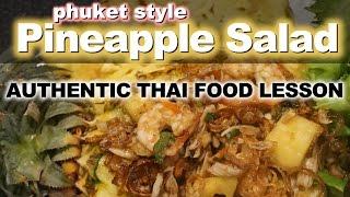 Authentic Thai Recipe For Phuket Pineapple Salad   ยำสับปะรดภูเก็ต   Yam Sa Pa Rote