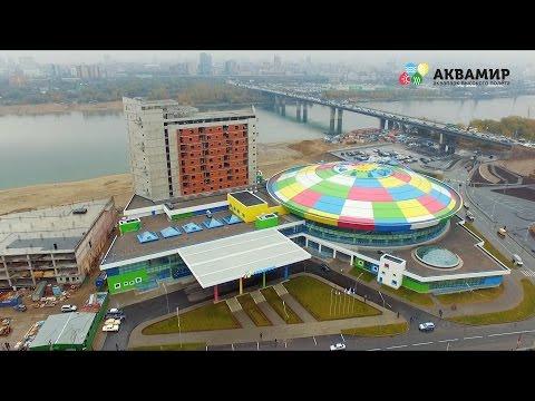 Репортаж с открытия аквапарка Аквамир в Новосибирске
