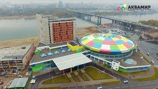 """Репортаж с открытия аквапарка """"Аквамир"""" в Новосибирске"""