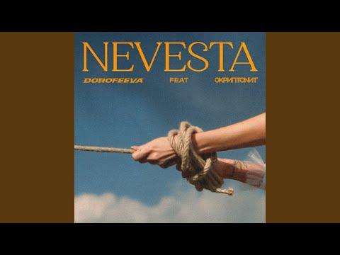 Невеста (feat. Скриптонит)