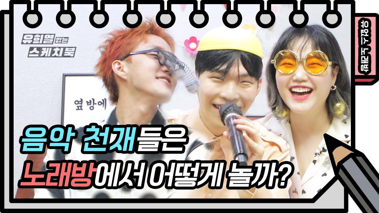 ⭐️유없스 노래방⭐️ S.E.S.를 이을 청순 3인조 그룹 자뮤 - Just A Feeling [유희열의 스케치북/You Heeyeol's Sketchbook]   KBS 방송