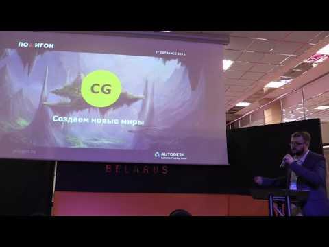 О главном при выборе курсов компьютерной графики и разработки игр - Дмитрий Дрынов