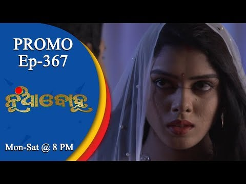 Nua Bohu   17 Sept 18   Promo   Odia Serial - TarangTV thumbnail