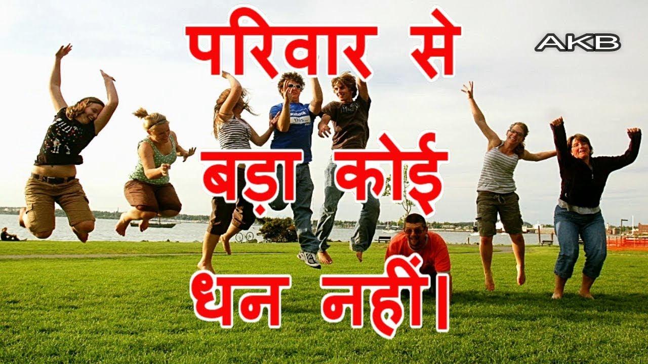 स व च र Hindi Suvichar पर व र Family