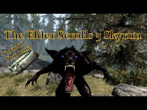 Оборотень в Skyrim, как сделать бесконечные превращения!