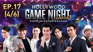 hollywood-game-night-thailand-s-3-ep-17-ปั้นจั่น,เก้า,อาเล็กvsแจ๊ส,เกรท,บอม-4-6-08-09-62