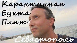 Пляжи  Севастополя . Дикий пляж