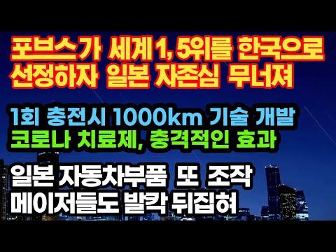 세계가 존경하는 1위 한국, 1회 충전으로 1000km 가는 전지개발완료, 일본 자동차 부품사 비리 드러나 일본 메이저회사도 난리난 상황, 일본 독점시장 또 한국이 개발완료해 수주