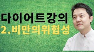 [어깨동무한의원]2.비만의위험성_김성민원장