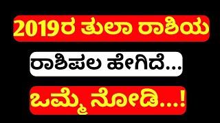 ತುಲಾ ರಾಶಿ 2019ರ ರಾಶಿಪಾಲ ಹೇಗಿದೆ ತಿಳಿಯಿರಿ || libra ♎ 2019 rashipal astrology in Kannada || GD