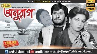 Anurag (2016) | Full HD Bangla Movie | Razzak | Shabana | Prabir Mitra | CD Vision