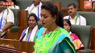 AP Assembly -RK Roja Oath As MLA | AP CM YS Jagan Speech | MLAs Oath Ceremony | YOYO TV Channel