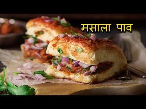 ब्रेकफास्ट रेसिपी मसला पाव I Instant Masala Pav recipe in hindi I Mumbai street fast food recipe thumbnail