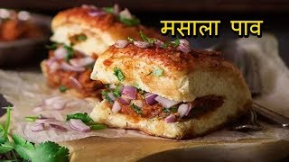 ब्रेकफास्ट रेसिपी मसला पाव I Instant Masala Pav recipe in hindi I Mumbai street fast food recipe