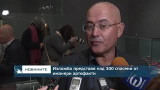 Изложба представя над 300 спасени от иманяри артефакти