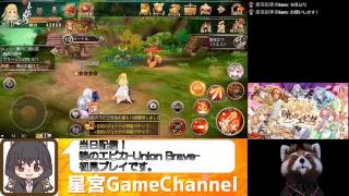 3/28配信『暁のエピカ-Union Brave-』の初見プレイ動画になります。 ※色...