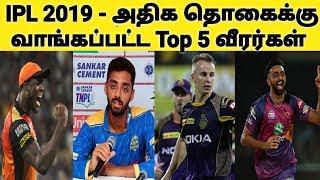 LIVE UPDATES OF IPL 2019 AUCTION