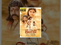 #Ilami Latest 2017 Tamil Full HD Movie - Yuvan, Anu Krishna, Kishore, Ravi Mariya